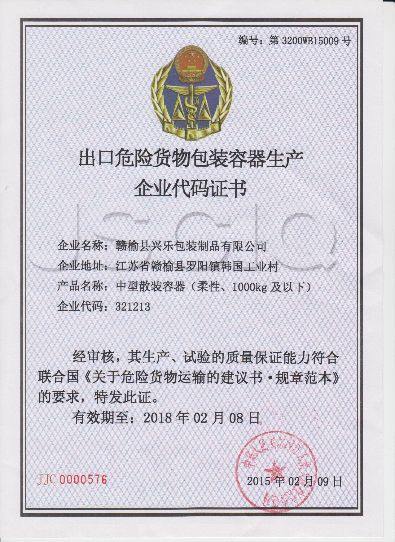 China SINOPACK INDUSTRIES LTD Certification